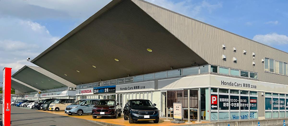立川店 | Honda Cars 東京西